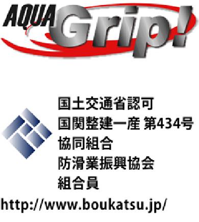 AQUAGrip!・防滑業振興協会ロゴ